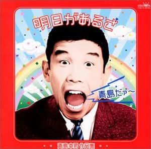 青島幸男の画像 p1_21