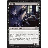チフス鼠 マジックザギャザリング(MTG)基本セット2015(M15)シングルカード