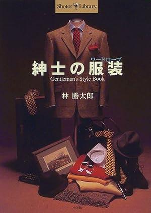 紳士の服装(ワードロープ) (Shotor Library)