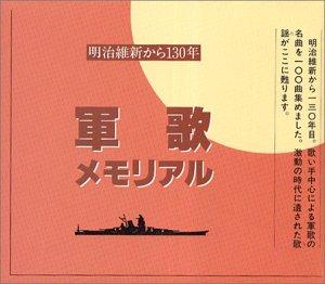 軍歌メモリアル~明治維新から130年~