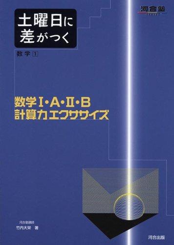 土曜日に差がつく数学 (1) (河合塾SERIES)
