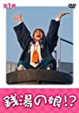 銭湯の娘!?DVDBOX