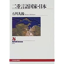 二重言語国家・日本 (NHKブックス)