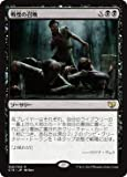 MTG 黒 日本語版 戦慄の召喚 C15-20 レア