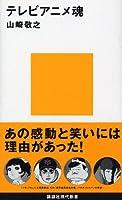 テレビアニメ魂