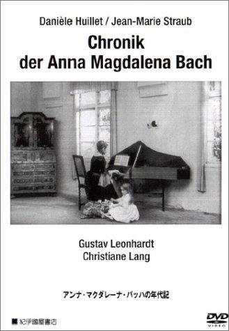 アンナ・マクダレーナ・バッハの年代記 (公開題「アンナ・マグダレーナ・バッハの日記」) [DVD]