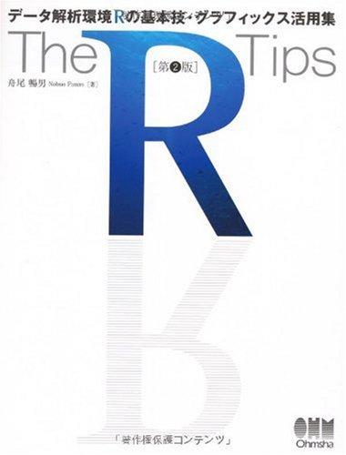 The R Tips―データ解析環境Rの基本技・グラフィックス活用集