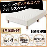 IKEA・ニトリ好きに。ベーシックボンネルコイルマットレス【ベッド】セミダブル 脚22cm