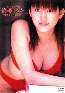 綾瀬はるか treasure~たからもの。 [DVD]