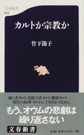 カルトか宗教か (文春新書 (073))