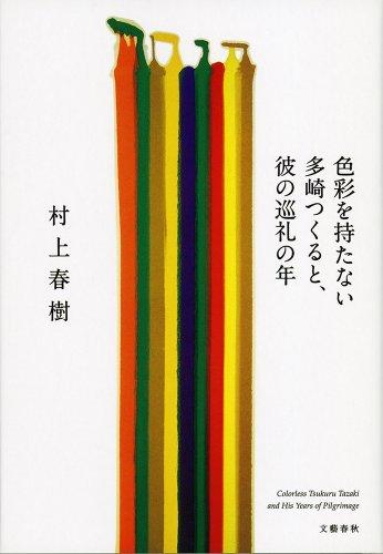 色彩を持たない多崎つくると、彼の巡礼の年 = Colorless Tsukuru Tazaki and His Years of Pilgrimage