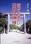 知っておきたい日本の神様 (角川文庫ソフィア)