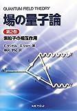 場の量子論〈第2巻〉素粒子の相互作用
