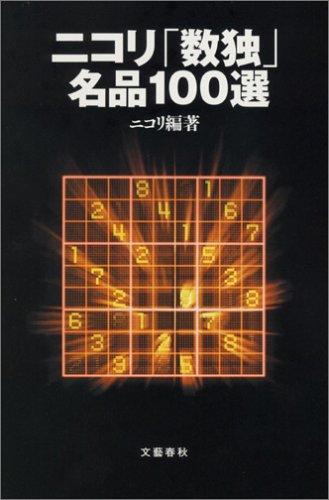 ニコリ「数独」名品100選