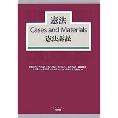憲法Cases and Materials憲法訴訟