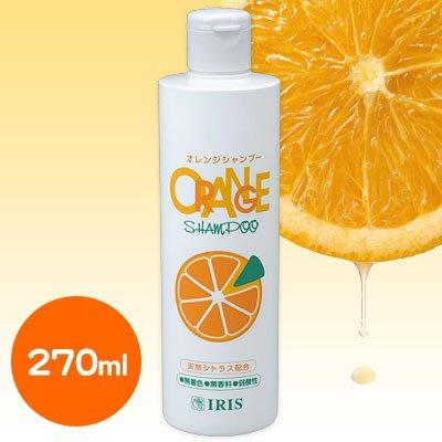 オレンジシャンプー小