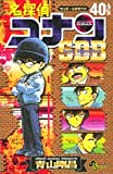 名探偵コナン40+スーパーダイジェストブック―サンデー公式ガイド (少年サンデーコミックス)