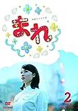 連続テレビ小説 まれ 完全版 DVDBOX2 Nhk エンタープライズ NHKエンタープライズ