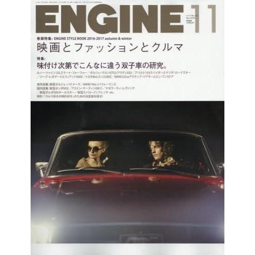 ENGINE 2016年 11 月号 [雑誌]