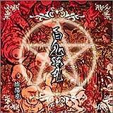 塗り壁(ぬりかべ)♪陰陽座