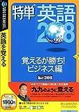 特単英語208 覚えるが勝ち!ビジネス編 (説明扉付きスリムパッケージ版)