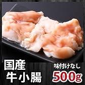 『国産 牛小腸(コプチャン) 500g』 ホルモン 焼き肉 焼肉 バーベキュー もつ鍋 モツ鍋 BBQ