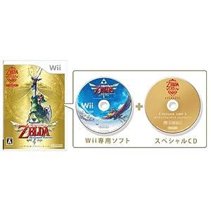 ゼルダの伝説 スカイウォードソード (期間限定生産 スペシャルCD同梱)