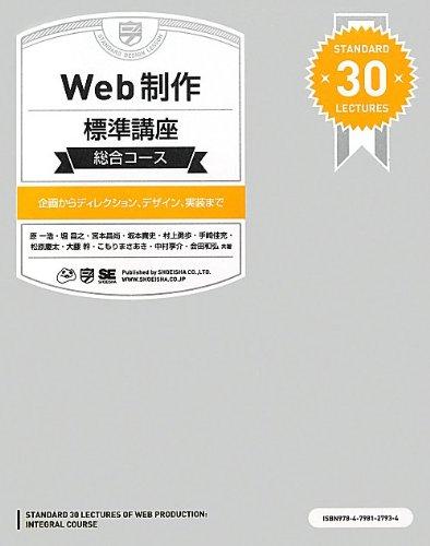 Web制作標準講座 [総合コース]  ~企画からディレクション、デザイン、実装まで~