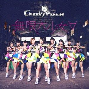無限大少女∀ (CD+DVD盤)