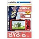 ハクバ 液晶保護フィルム(ペンタックス PENTAX Q10/ Q専用)DGF-PTQ10