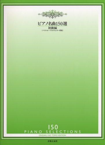 ピアノ名曲150選 初級編 <バイエル~ブルクミュラー程度>