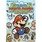 スーパーペーパーマリオ―任天堂公式ガイドブック (ワンダーライフスペシャル Wii任天堂公式ガイドブック)