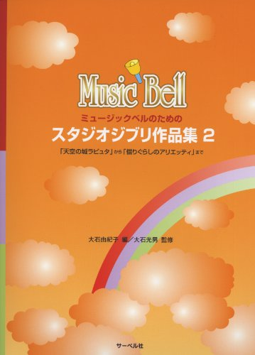 From the music belt for Studio Ghibli works Vol 2 'Laputa' until the borrower arrietty karigurashi