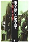 東京裁判の亡霊を撃て―二十一世紀から見た大東亜戦争