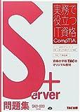Server+問題集 SK0‐003対応版 (実務で役立つIT資格CompTIAシリーズ)