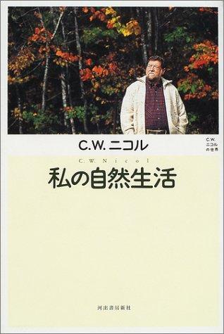 私の自然生活 (C.W.ニコルの世界)