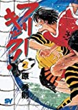 フリーキック 1 (スーパー・ビジュアル・コミックス)