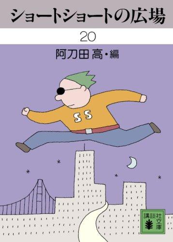 ショートショートの広場(20) (講談社文庫)