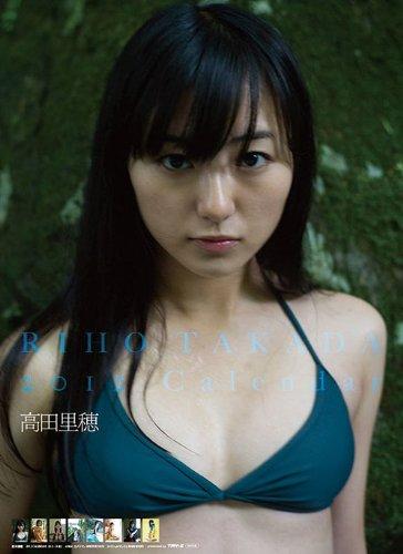 高田里穂 [2012年 カレンダー]