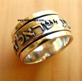 Jewish Silver Ring Spinning Shema Israel Prayer Hebrew Israel
