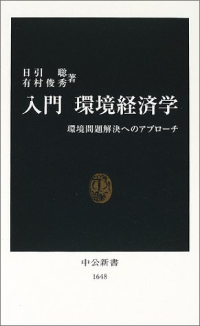 入門環境経済学