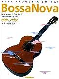 リアルアコースティックギター/ボサノヴァ改訂版 (リアル・アコースティック・ギター)