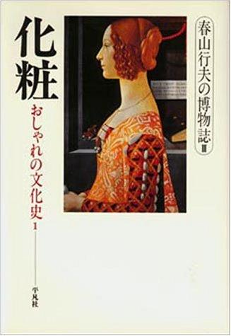 おしゃれの文化史〈1〉化粧