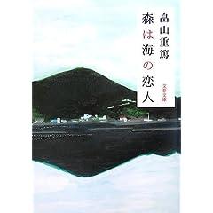 森は海の恋人 (文春文庫)