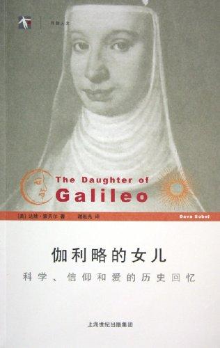 伽利略的女儿 科学信仰和爱的历史回忆