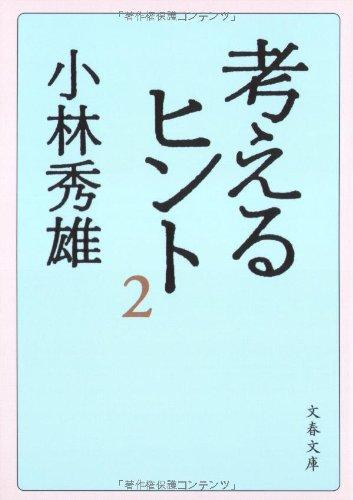 考えるヒント〈2〉