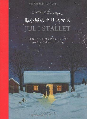 馬小屋のクリスマス