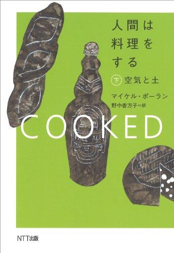 人間は料理をする・下: 空気と土