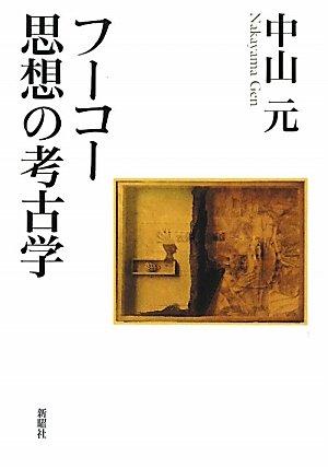 フーコー思想の考古学