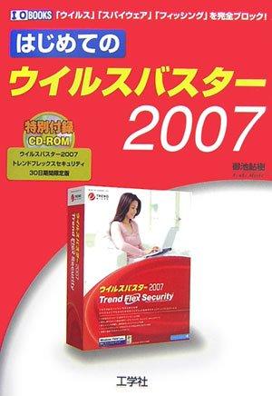 はじめてのウイルスバスター2007 (I・O BOOKS)